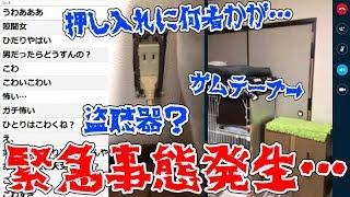 【緊急事態】女性のアパートの屋根裏に知らない人が住んでいる…?お風呂が使われ冷蔵庫の中身が消える事件発生…
