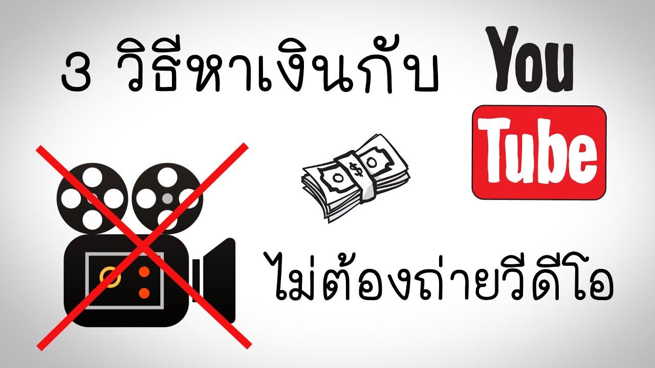 3 วิธีหาเงินกับ Youtube โดยไม่ต้องถ่ายวีดีโอ