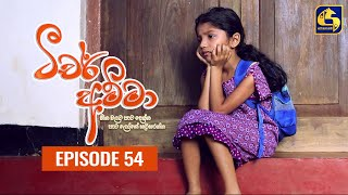 Teacher Amma    Episode 54 ll ටීචර් අම්මා ll 27th August 2021 Thumbnail