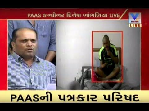 PAAS's Press Conference on Hardik Patel's Sex CD | Vtv News