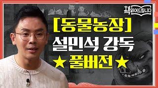 ★[동물농장] 설민석 강독 풀버전★역사적 사건을 빗댄 …