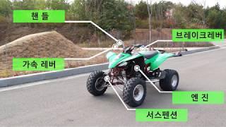 ATV -  레저스포츠