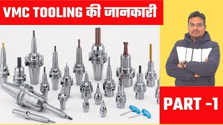 VMC TOOLING || CUTTING TOOLS || TYPE OF END MILLS || COATINGS ON TOOLS