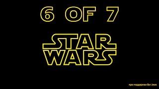 топ 6 из 7 фильмов саги звездные войны / star wars [Mad Fan]