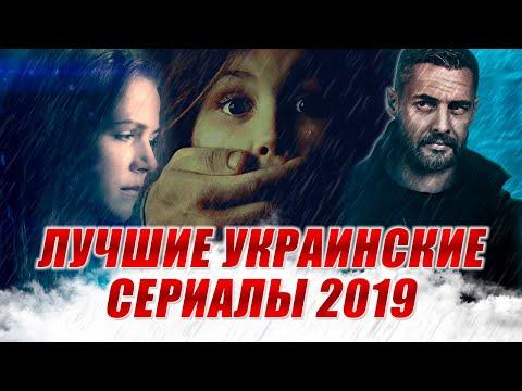 10 лучших украинских сериалов 2019