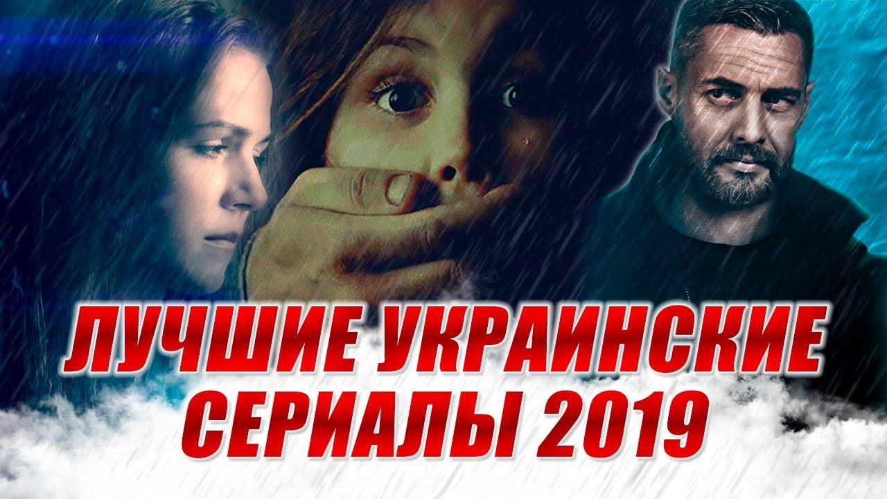 10 лучших украинских сериалов 2019 - YouTube