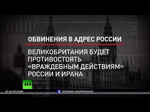 В новой британской доктрине Россия названа одной из основных угроз