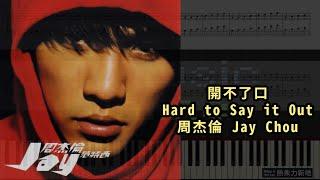 開不了口 Hard to Say it Out, 周杰倫 Jay Chou (鋼琴教學) Synthesia 琴譜