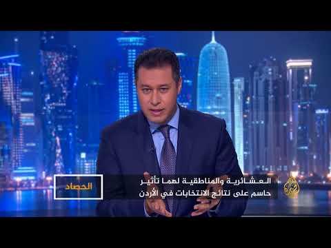 الحصاد (ج3): قراءة في الانتخابات المحلية بالأردن  - نشر قبل 1 ساعة