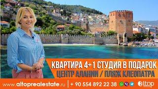 Недвижимость в Турции у моря. Квартира в Алании у моря. Купить квартиру в Турции у моря недорого.