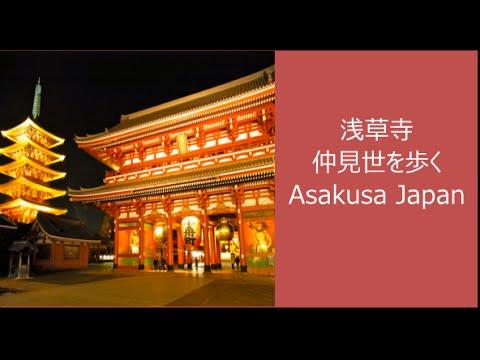 'Tokyo Asakusa Travel Guide' Senso-ji Temple sightseeing