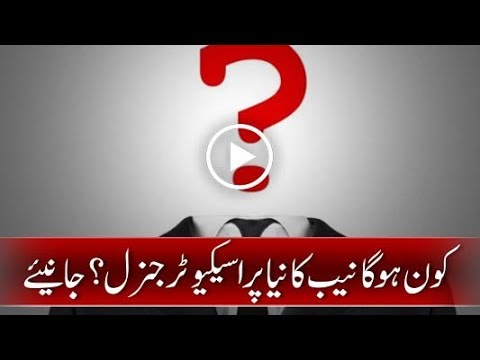 CapitalTV; PM refers Justice(r) Asghar Haider as new NAB prosecutor general