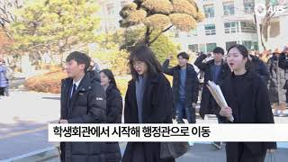 [ABS NEWS] 2020학년도 제 1차 등록금 운동…