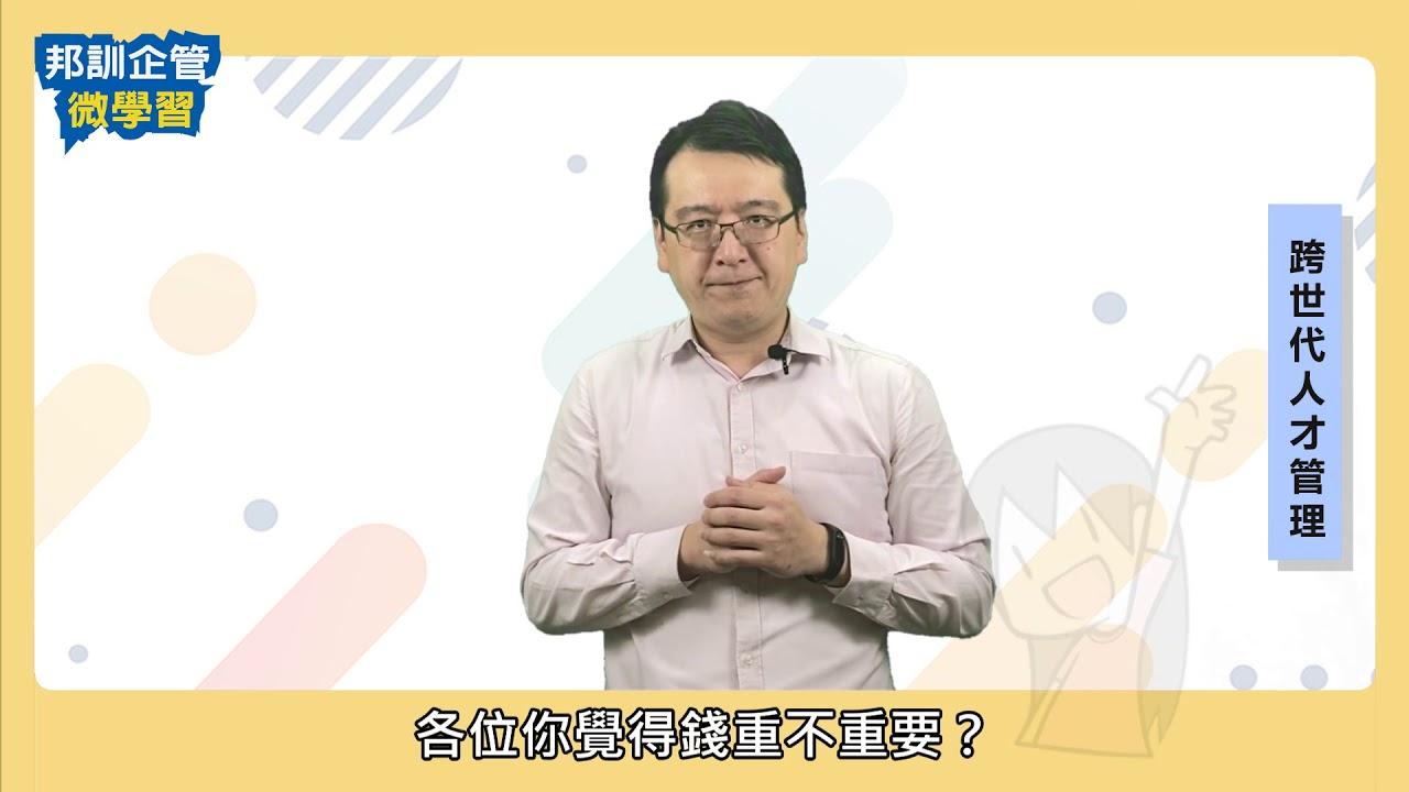 跨世代人才管理   盧冠諭(超人) 老師   邦訓企管微學習 - YouTube