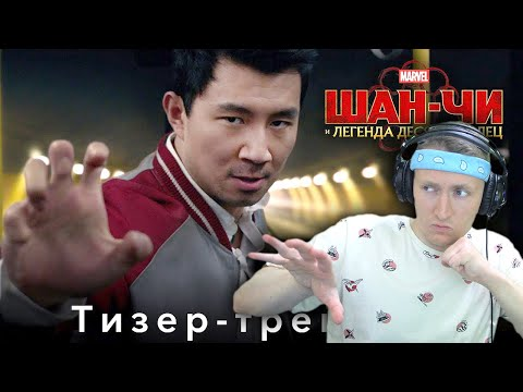 ТРЕЙЛЕР Шан-Чи и легенда Десяти колец   РЕАКЦИЯ НА ТИЗЕР