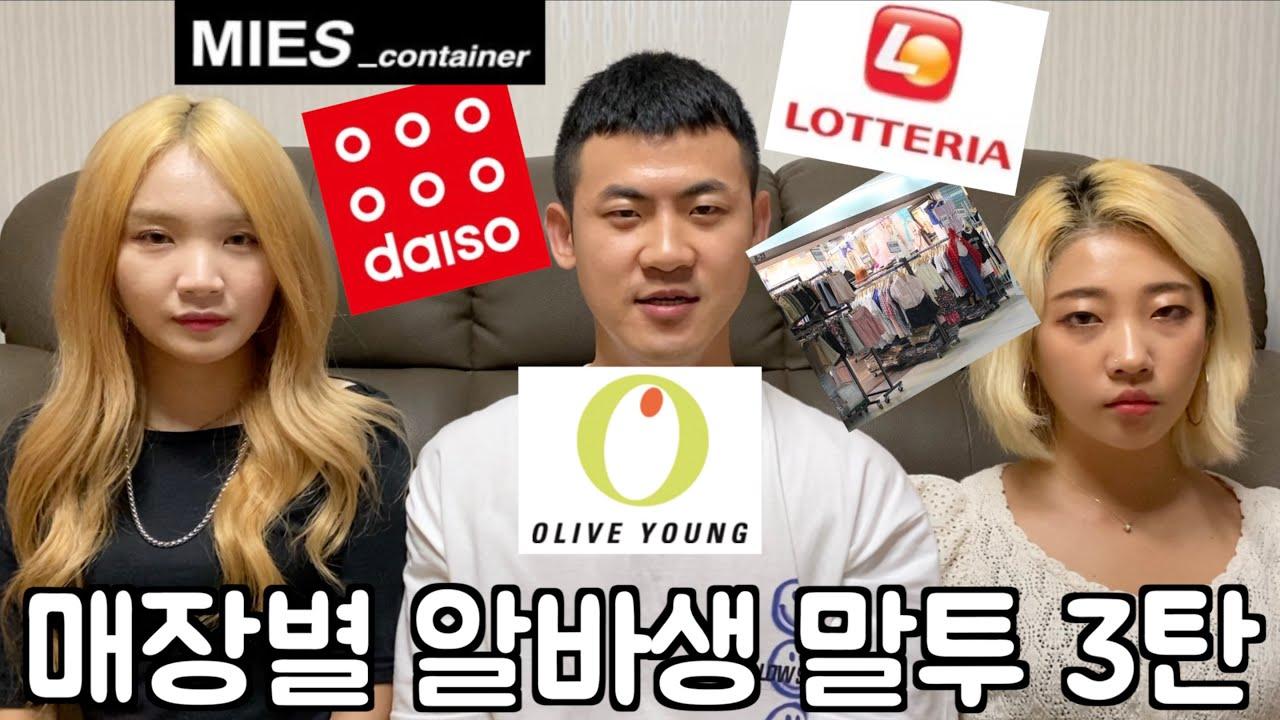 매장별 알바생 말투3탄ㅋㅋㅋㅋㅋㅋ(feat.레이디액션)(+다이소,미즈컨테이너,강남지하상가)