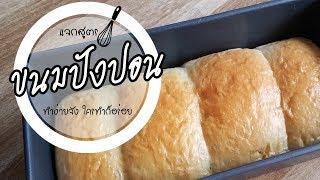 ขนมปังปอน สูตรแป้งขนมปังนุ่มๆ นำไปต่อยอดได้หลากหลายเมนู