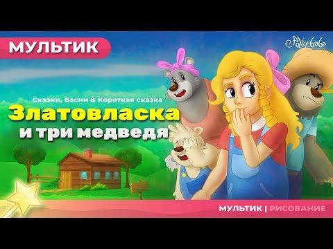 Златовласка и три медведя мультфильм смотреть онлайн бесплатно