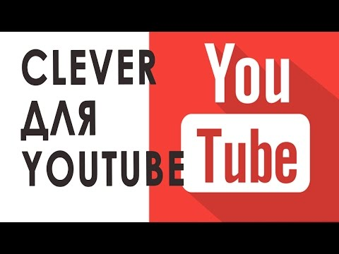 CLEVER для YouTube. CLEVER помощник ютюбера