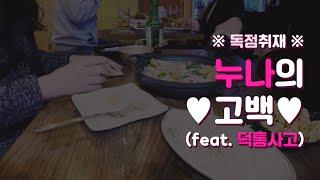 [EXODUCKS] Heart-to-heart talk of a EXO fan