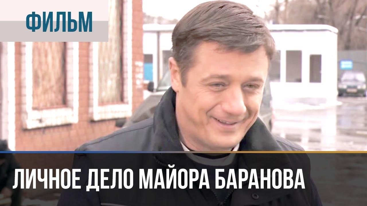 ▶️ Личное дело майора Баранова - Криминал, комедия | Фильмы и сериалы