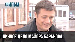 ▶️ Личное дело майора Баранова - Криминал, комедия   Фильмы и сериалы
