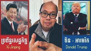 ប្រព័ន្ធសេដ្ឋកិច្ច ចិន និង អាមេរិក _ Trade of China and the US, Xi Jinping, Donald Trump   James Sok