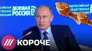 Путин о летающих лисах и собачках