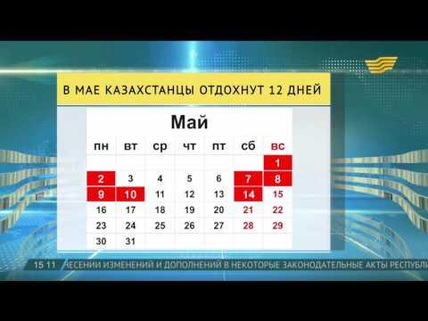 Казахстанцы отдохнут почти полмесяца в мае