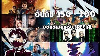 500อันดับหนังทำเงิน : Part3 [อันดับที่350 ถึง 200]