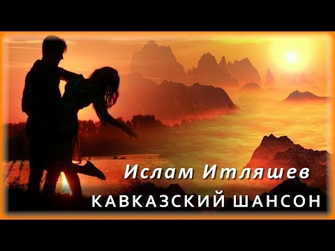 Ислам Итляшев - Кавказский шансон   Шансон Юга