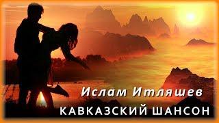 Ислам Итляшев - Кавказский шансон | Шансон Юга