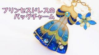 【UVレジン】プリンセスドレスのバッグチャーム~ Princess dress's back charm thumbnail