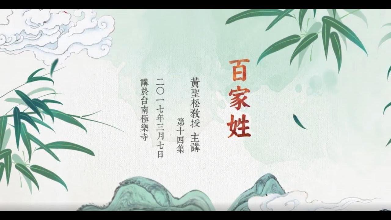 漢學 【百家姓】  黃聖松教授  主講  (第十四集)  二Ο一七年三月七日 講於台南極樂寺