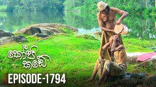 Kopi Kade | Episode 1794 - (2020-09-11) | ITN Thumbnail