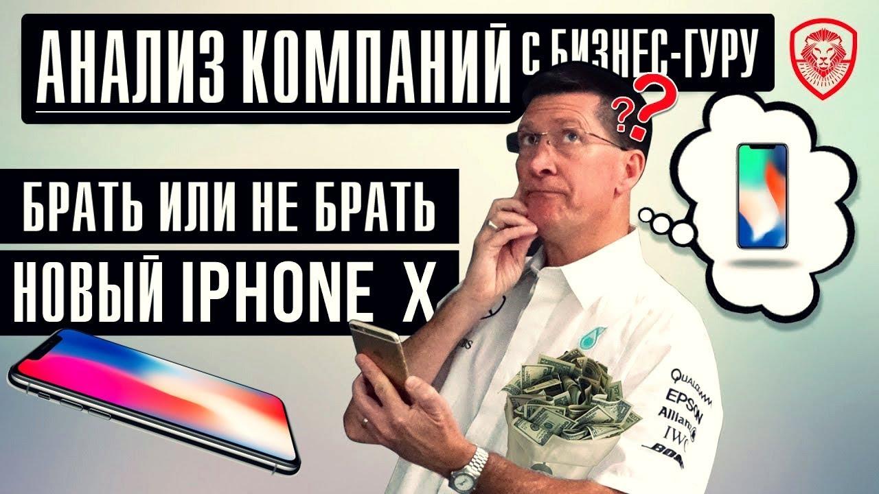 iPhone X и Ferrari – что у них общего? | Разбор новинок компании Apple (iPhone 8, 8 Plus, X)