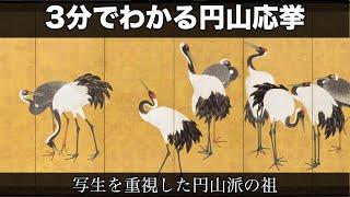3分でわかる円山応挙(人から分かる3分美術史36)