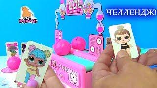 #ФАБРИКА ЛОЛ #LOL CHALLENGE - ЛОЛ ЧЕЛЛЕНДЖ! Игры для Детей Kids Video - Игровой Набор НОВИНКА