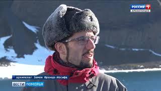 Новосибирские геологи хотят раскрыть тайну происхождения Земли Франца-Иосифа