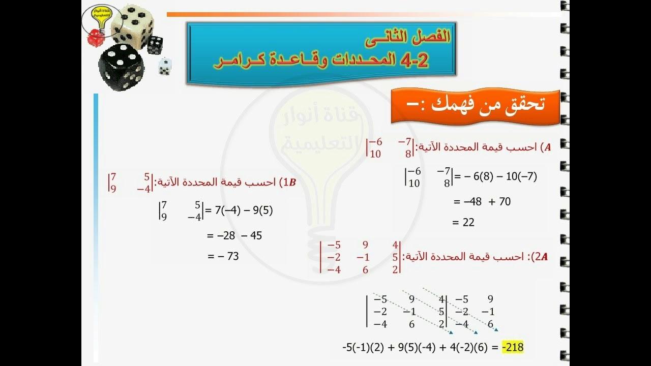 حل كتاب الطالب مادة الرياضيات ثاني ثانوي الفصل الاول المستوى الثالث 2 Youtube