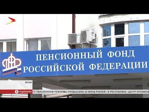 В России начался второй этап пенсионной реформы