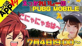 【PUBG MOBILE生放送#47】れいしーとDUO!ランク上位を目指せ