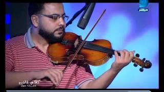 كلام تاني | حوار خاص مع فرقة اوبرا الاسكندرية للموسيقي و الغناء العربي