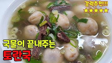 토란국 맛있게 끓이는 법 l 국물이 끝내주는 정말 너무너무 맛있는 토란국!! l 토란국의 정석  l Yomi Cook
