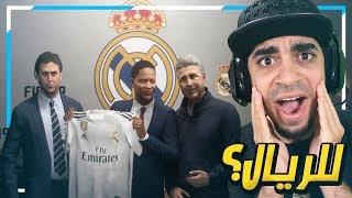 مشوار الاحتراف #2 (( انتقلت الى ريال مدريد 😍🔥 )) (( مفاجأة غير متوقعة ⛔️❌ )) -  FIFA 19