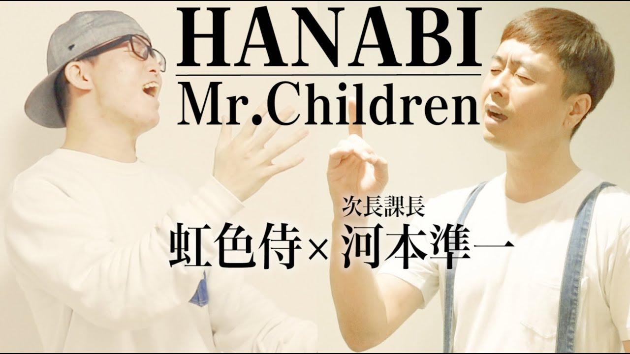 【ハモリまくり】本気でMr.Children/HANABIを河本さんと歌ってみた。【虹色侍×河本準一】