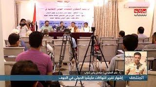 إشهار تقرير انتهاكات مليشيا الحوثي في الجوف