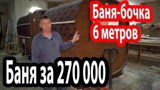 ОБЗОР готовой бани-бочки 6 МЕТРОВ, сколько стоит баня бочка под ключ?