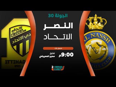مباشر القناة الرياضية السعودية | النصر VS الاتحاد (الجولة الـ30)
