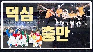 신화-H.O.T. 콘서트 후기